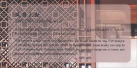 亚太豪宅大赏:Ⅲ:Ⅲ:风靡大陆:Sweeping mainland