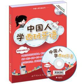 中国人学西班牙语
