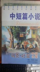 马克·吐温中短篇小说