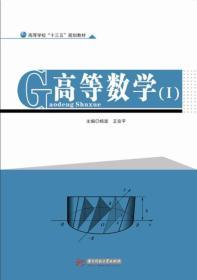 高等数学(Ⅰ)