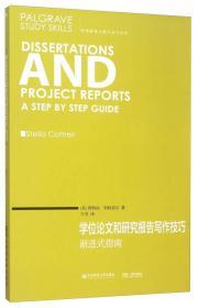 【二手包邮】学位论文和研究报告写作技巧-渐进式指南 科特雷尔