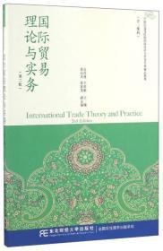 国际贸易理论与实务(第2版)/21世纪高等院校国际经济与贸易专业精品教材