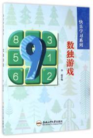 快乐学习知识系列-数独游戏