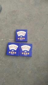 3付麻将纸牌【未拆封】