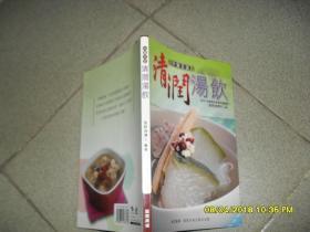 清润汤饮(9品大32开127页铜版纸彩印)42210