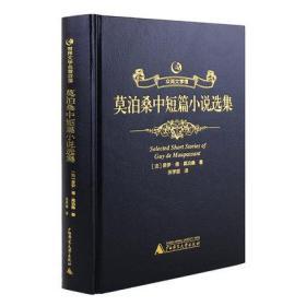 众阅文学馆(精装)-莫泊桑中短篇小说选集