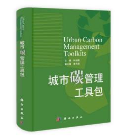 城市碳管理工具包