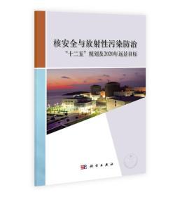 """核安然与放射性污染防治""""十二五""""筹划及2020年前景目标"""