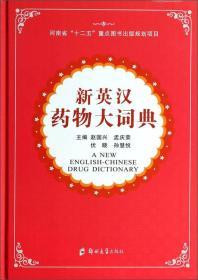 新编英汉药物大辞典