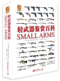轻武器鉴赏百科 (英)克里斯·钱特 中国画报出版社 9787514612608