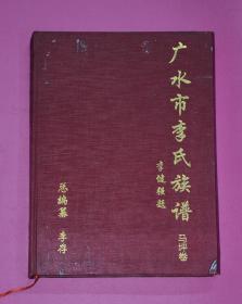 广水市李氏族谱(马坪卷)