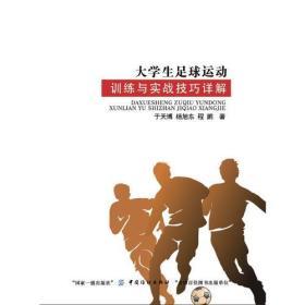大学生足球运动训练与实战技巧详解
