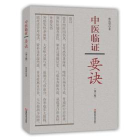 中医名家珍稀典籍校注丛书:中医临证.要诀