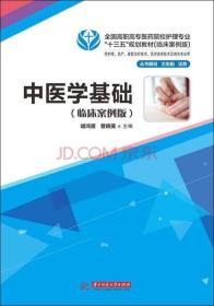 中医学基础-(临床案例版)