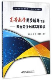 高等数学同步辅导(下册):配合同济七版高等数学