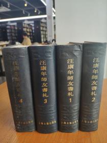 汪康年师友书扎 全四册