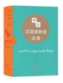 精选汉外词典系列:精选汉语波斯语词典