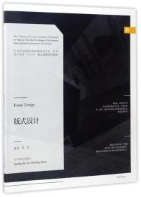 """版式设计/21世纪全国普通高等院校美术·艺术设计专业""""十三五""""精品课程规划教材"""