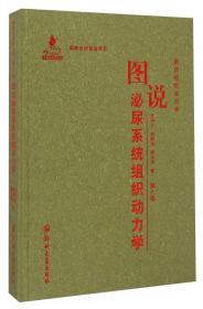 图说组织动力学:图说泌尿系统组织动力学(第八卷)