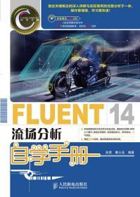 FLUENT 14流场分析自学手册