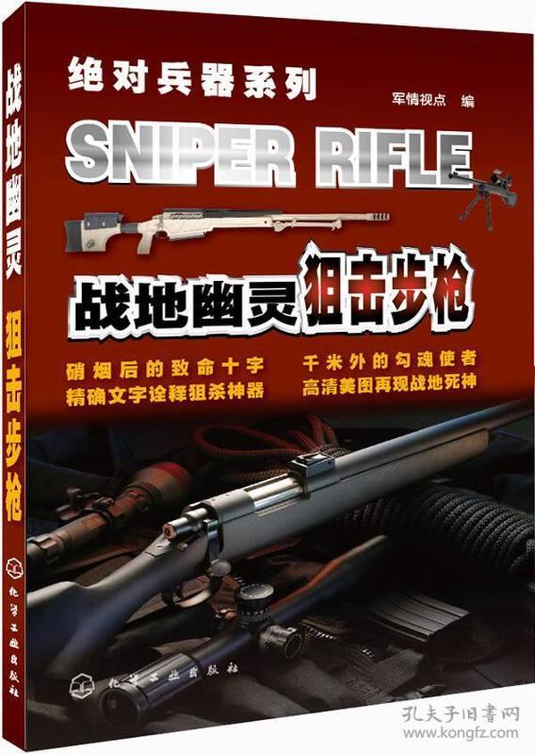 战地幽灵:狙击步枪