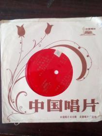 小薄膜唱片 (女高音)李广仙,阙谨 演唱松花江船歌 等
