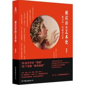 被误诊的艺术史 董悠悠 中国友谊出版公司 9787505739376