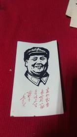 毛主席头像版画和题词书法f