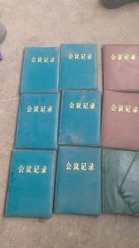 90年代干部使用会议记录本【未使用】9本合售