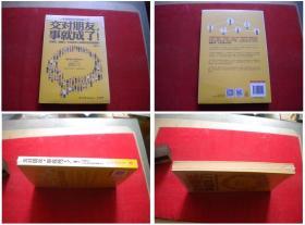 《交对朋友事就成了》,16开李维文著,民主2014.11出版10品,5528号,图书