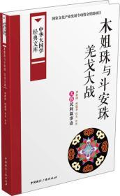 木姐珠与斗安珠羌戈大战-中华大国学经典文库
