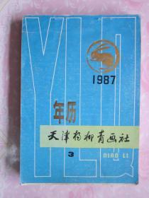 年画缩样·天津杨柳青画社年年历1987年(99页图·绘画·摄影)