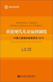 重建现代儿童福利制度:中国儿童福利政策报告2014