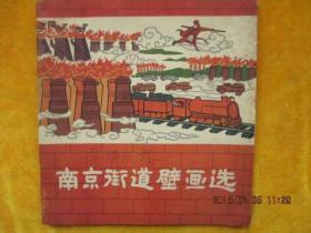 南京街道壁画选