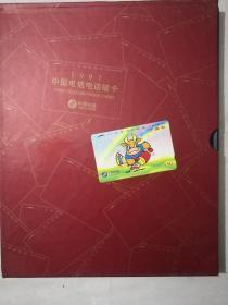 1997年中国电信电话磁卡