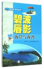 海洋梦书系:碧波唇影---海岸与海湾