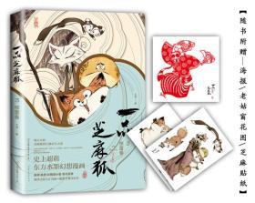 一品芝麻狐3-惊雷卷
