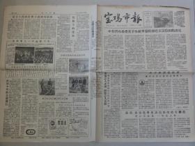 宝鸡市报(1958年 第216期)自我改造大跃进、新秦机器厂复员军人等内容