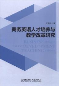 商务英语人才培养与教学改革研究9787568248723北京理工大学庄玉兰