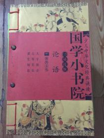 少儿中华文化经典诵读·国学小书院:论语(注音版)线装本