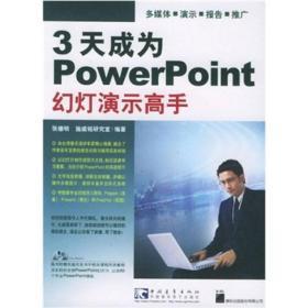3天成为PowerPoint幻灯演示高手