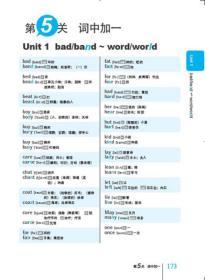 正版 超强单词记忆 贝斯特编辑部 中国纺织出版社