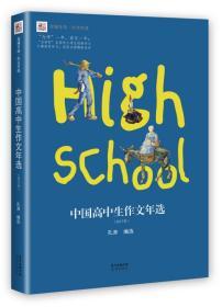 中国高中生作文年选(2017版)