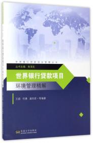 正版】世界银行贷款项目环境管理精解