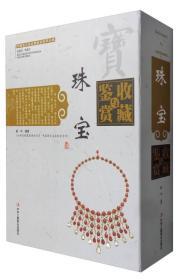 中国艺术品收藏鉴赏实用大典:珠宝收藏与鉴赏(套装上下册)