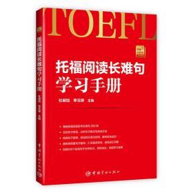 托福阅读长难句学习手册杜昶旭中国宇航出版社
