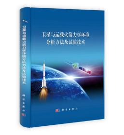 卫星与运载火箭力学环境分析方法及试验技术