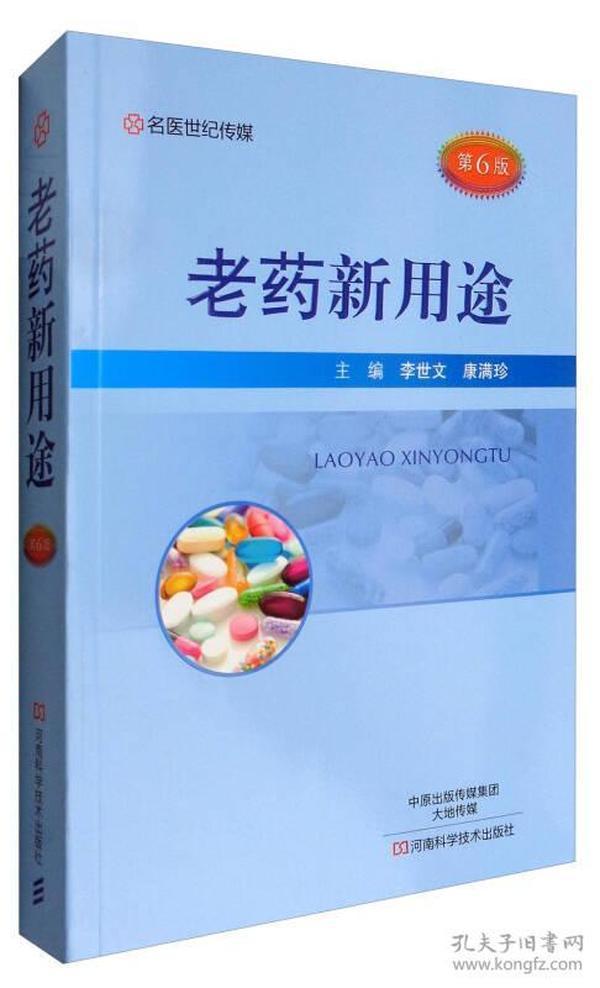 名医世纪传媒:老药新用途(第6版)