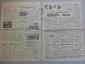 宝鸡市报(1958年 第215期)八十万张大字报、大跃进、志愿军归国等内容