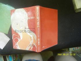 日本原版书:爱されかた知ってますか―他人が言わない29项